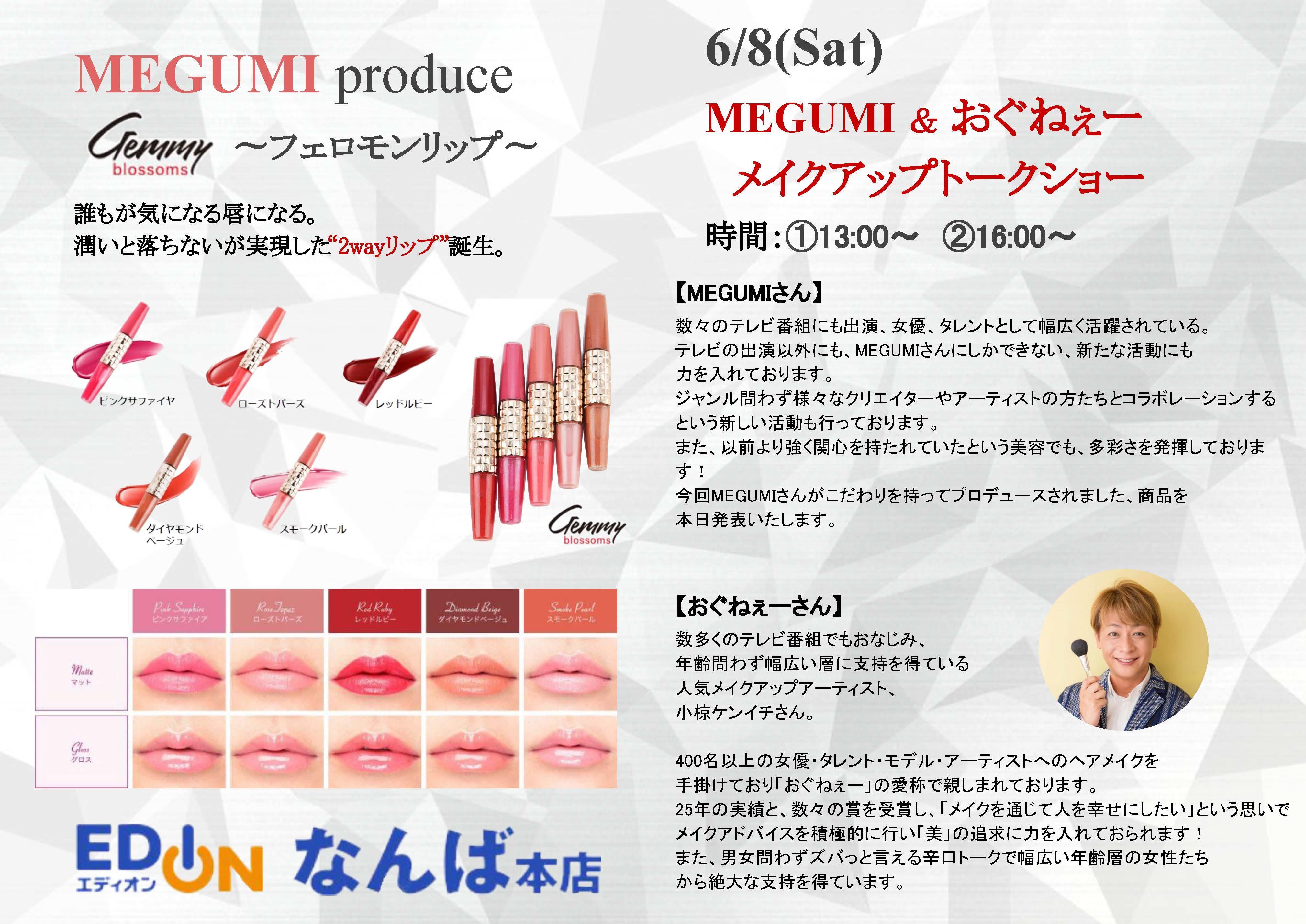 MEGUMI\u0026おぐねぇー メイクアップトークショー|EDIONなんば本店
