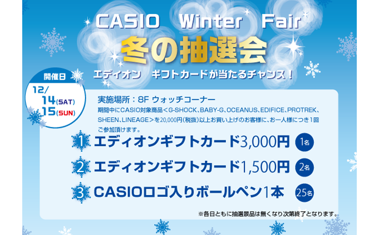 CASIO Winter Fair 冬の抽選会