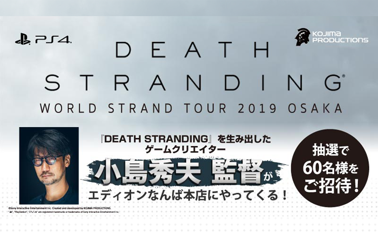 『DEATH STRANDING』 World Strand Tour 2019 OSAKA 開催決定!