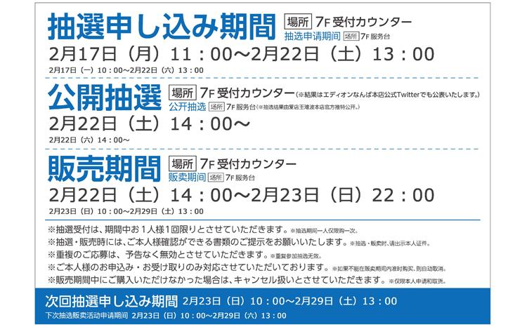 『Nintendo Switch™』抽選販売のお知らせ01